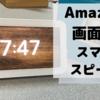 Amazon EchoShow5を買っちゃった
