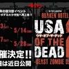 恐怖の宿泊型イベント宇佐へ再上陸!オバケンホテルUSA OF THE DEAD2開催決定!!