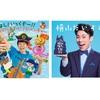 (小林よしひささん、横山だいすけさんが出演!)オンラインイベント「街の安全みまもりショー」が2021年3月21日(日)に開催