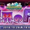 【イベント情報】異界の門・鍛錬の塔
