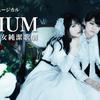 LILIUM-リリウム 少女純潔歌劇- のこと