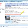 【仙台発】ディズニーへ行くなら新幹線より格安バスツアー