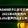 2021年4月発売のDLsite新作音声作品まとめ⑤【おすすめASMR】