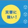【ColorfulBox(カラフルボックス)】安心のバックアップ体制!アダルト専用サーバープランの魅力