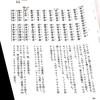 第51回京都 ヲシテ講習会 報告