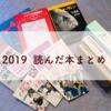 2019 BOOKS: 264冊 〜初心者向けの英語多読おすすめシリーズもご紹介📚〜