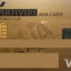 ANA SFC VISA ゴールド・家族カード年会費初年度無料だった話