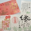 良縁招く♡三面の「ごえん」特別御朱印 京都・元祇園梛神社