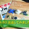 賢く不用品を売る?中古品を買う?~3Dプリンター本、メルカリに出品しました!