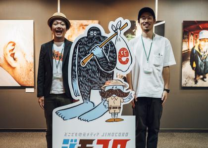【10/4まで】『ジモコロ』×『鶴と亀』の写真展「ジモト」が開催中!