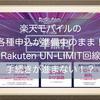 楽天モバイル(Rakuten Mobile)の各種申込が準備中のまま!Rakuten UN-LIMIT(アンリミット)回線を契約したが手続きが進まない!?
