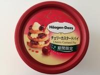 ハーゲンダッツ「チェリーカスタードパイ」の余韻が完全にスイーツな件。初めて食べるチェリーカスタードパイは美味しかった!