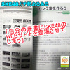 SKE48ガチ勢あるある 「自分の著書にSKE48のWEBサイトを登場させてしまう」