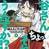 ぽんとごたんだ先生『桐谷さん ちょっそれ食うんすか!?』7巻 双葉社 感想。
