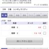 6/15(土)本日の鉄板レース 複勝コロガシ企画 シーズン②スタート 〜1レース目〜