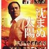 映像化不可能と言われた山崎豊子さんの傑作を映画に✨『沈まぬ太陽』-ジェムのお気に入り映画