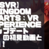 【PSVR】初見動画【KINGDOM HEARTS:VR EXPERIENCE (アップデート版)】を遊んでみての感想と評価!