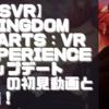 【PSVR】初見動画【KINGDOM HEARTS:VR EXPERIENCE (アップデート版)】を遊んでみての感想と評価!