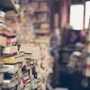 【読書】一読するだけでは本の内容はほぼ身に付かない