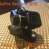 GoPro Session 最終兵器 Feiyu WGS 3軸ジンバルをGET!これでヌルヌル動画が撮れる。