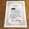長江俊和さんの著書「出版禁止 死刑囚の歌」の「口外禁止認定証」が届きました!