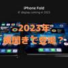折りたたみiPhoneは「8インチQHD」で2023年に登場?〜クオ氏の再予想でいよいよ姿が見えてきた〜