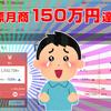 楽天超ポイントバック祭で目標月商150万円達成!楽天2号店の売上公開!