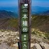 日本百名山・那須岳登山レポート《後編》