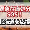 新型コロナ経済対策掲示板『緊急在庫処分SOS!』 の応援の件