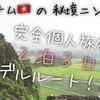 """ベトナムの秘境""""ニンビン""""を個人旅行!各観光地の解説と2泊3日モデルルート"""
