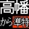 京王電鉄 再現LED表示(5000系) 【その56】