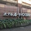 【ホテルルートイン五反田】無料朝食や大浴場を活用したい3つの理由