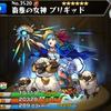 【モンスト】畜産の女神ブリギッドの入手方法や評価、使い道や素材情報!