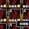 level.856【ガチャ】S確定券とその他色々