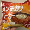 ヤマザキ メンチカツバーガー タルタルソース 食べてみました