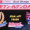 第28節 横浜F・マリノス VS FC東京 ~イルミネーション・シンデレラボーイ~