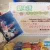 【告知】ポケモンセンターメガトウキョー 新生活キャンペーン (2015年3月16日(月)・21日(土・祝)開催)