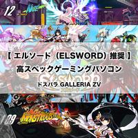 【ゲーミングPC】エルソード(ELSWORD) 推奨の高性能ゲーミングパソコン [GALLERIA ZV]