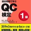実践分野の得点内訳と勉強法_QC検定1級
