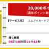 【ハピタス】エムアイカードプラスゴールドが期間限定20,000pt(20,000円) !  初年度から超高還元率でJALマイルが貯められます!