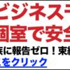 東京地検特捜部長という生き方