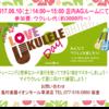 【イベント情報】6/10(土)14:00~ウクレレセミナー