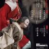 文楽 1月大阪初春公演『良弁杉由来』『傾城恋飛脚』新口村の段 国立文楽劇場