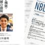 政策企画ディレクターの吉川徳明がNBLに寄稿しました