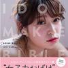 NMB48 吉田朱里ビューティーフォトブックを予約!発売日など