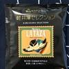 【289】ミカドコーヒー 軽井澤セレクション メキシコ ラ・タサ