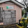 残された駅の佇まい 大船渡線・上鹿折駅/陸前矢作駅