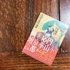 京都国立近代美術館「円山応挙から近代京都画壇へ」に行ってきました