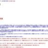 教材で使えるかも?: 日本国憲法改正草案をWordの変更履歴の記録で読む