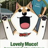 犬好き必見!アニメ化もされたマンガ「いとしのムーコ」が面白くて心温まる